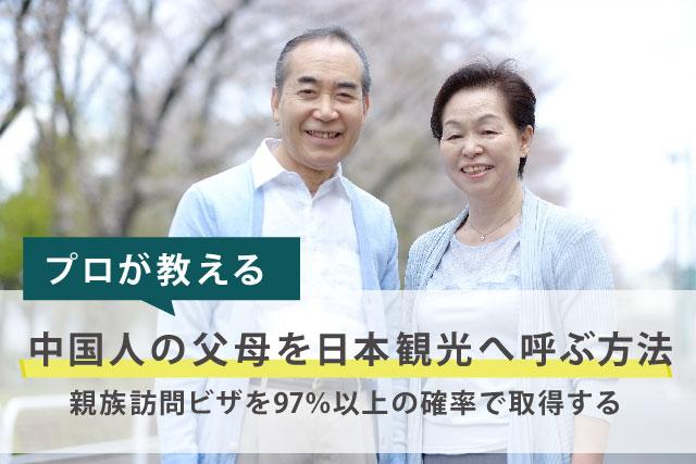 中国人の父母を日本観光へ呼ぶ - 親族訪問ビザを97%以上の確率で取得する方法!