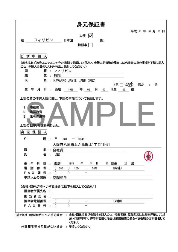 親族訪問・知人訪問の身元保証書見本