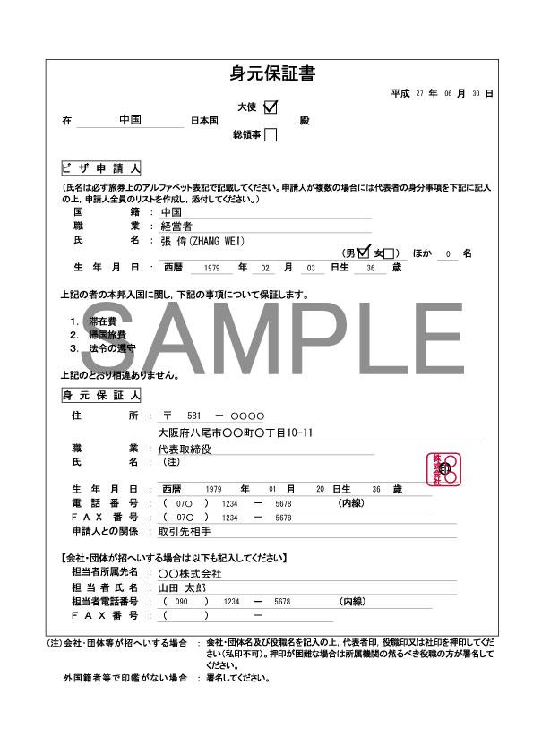 商用訪問の身元保証書見本