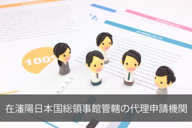在瀋陽日本国総領事館管轄の代理申請機関で日本ビザ申請