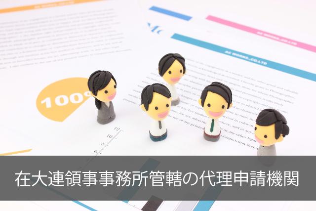 在大連領事事務所管轄の代理申請機関で日本ビザ申請