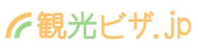 観光ビザ.jpのホームページへ