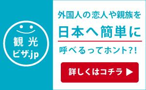 外国人の恋人や家族を日本へ簡単に呼べる?!