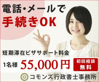 電話・メールで手続きOK!短期滞在ビザサポート料金1名様40,000円