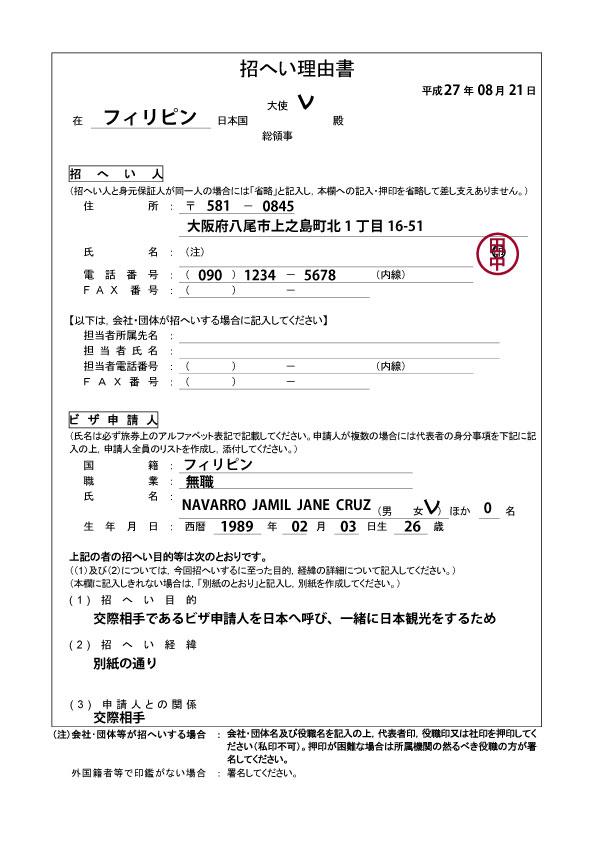 親族訪問・知人訪問のインビテーションレター(Invitation letter/招へい理由書)見本