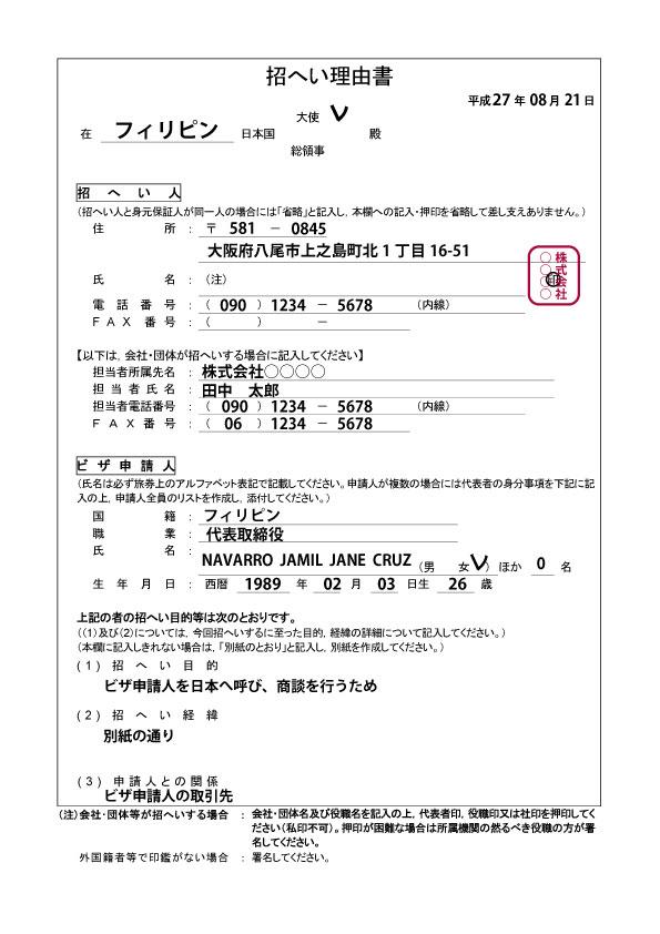 商用訪問のインビテーションレター(Invitation letter/招へい理由書)見本