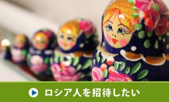 ロシア人を日本へ招待したい