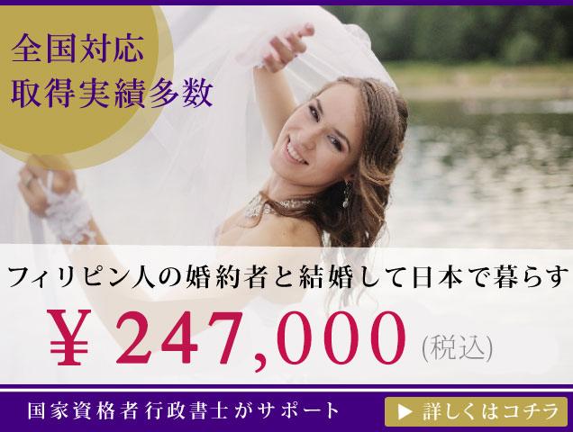 フィリピン人の婚約者と結婚して日本で暮らす