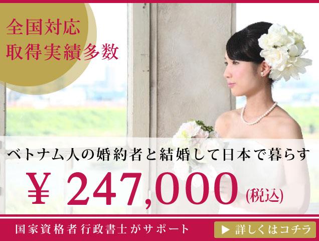 ベトナム人の婚約者と結婚して日本で暮らす