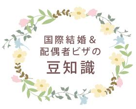 国際結婚&配偶者ビザの豆知識