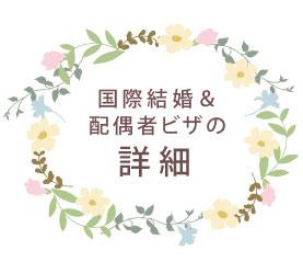 国際結婚&配偶者ビザの詳細