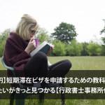 【0円】短期滞在ビザを申請するための教科書!知りたいがきっと見つかる【行政書士事務所作成】