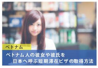 ベトナム人の彼女や彼氏を日本へ呼ぶ短期滞在ビザの取得方法