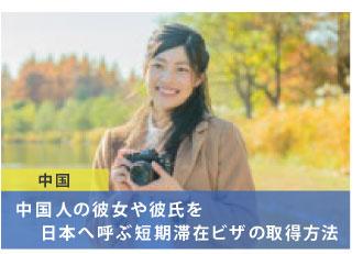 中国人の彼女や彼氏を日本へ呼ぶ短期滞在ビザの取得方法