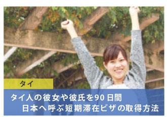 タイ人の彼女や彼氏を90日間日本へ呼ぶ短期滞在ビザの取得方法