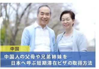 中国人の父母や兄弟姉妹を日本へ呼ぶ短期滞在ビザの取得方法