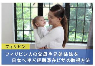 フィリピン人の父母や兄弟姉妹を日本へ呼ぶ短期滞在ビザの取得方法