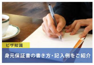 身元保証書の書き方・記入例