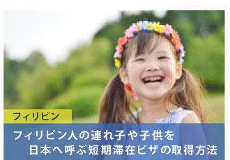 フィリピン人の連れ子や子供を日本へ呼ぶ短期滞在ビザの取得方法