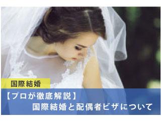 プロが徹底解説!国際結婚と配偶者ビザについて