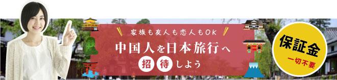 家族も友人も恋人もOK!中国人を日本旅行へ招待しよう