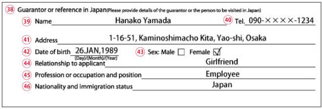 6身元保証人の情報の書き方・記入例
