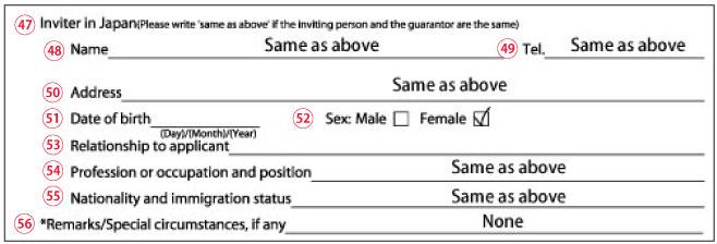 7招へい人の情報の書き方・記入例