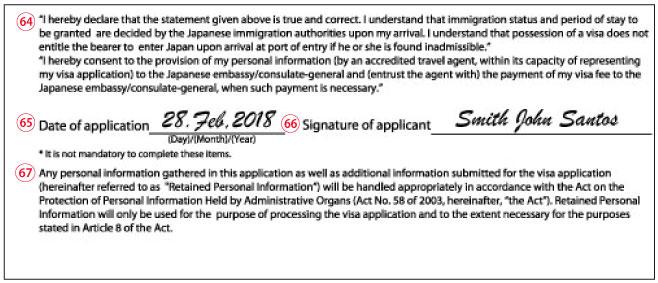 9日付・署名の書き方・記入例