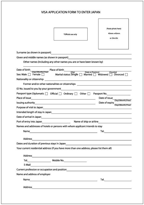 ビザ申請書(査証申請書)1