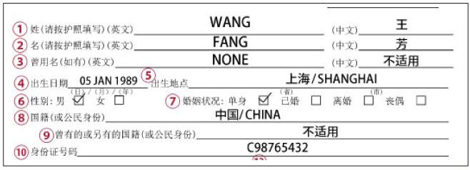 1ビザ申請人の情報A(赴日签证申请表)