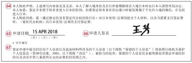 9日付・署名の書き方・記入例(赴日签证申请表)