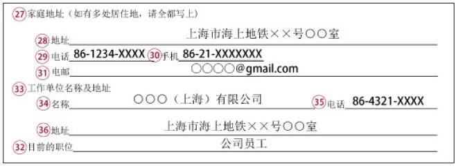 4ビザ申請人の情報Bの書き方・記入例(赴日签证申请表)