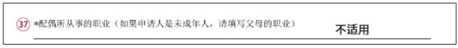 5ビザ申請人の配偶者または両親の情報の書き方・記入例(赴日签证申请表)