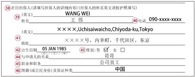 6身元保証人の情報の書き方・記入例(赴日签证申请表)
