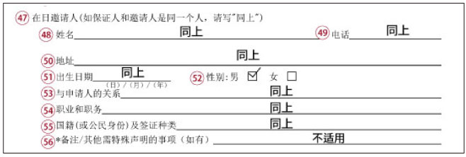 7招へい人の情報の書き方・記入例(赴日签证申请表)