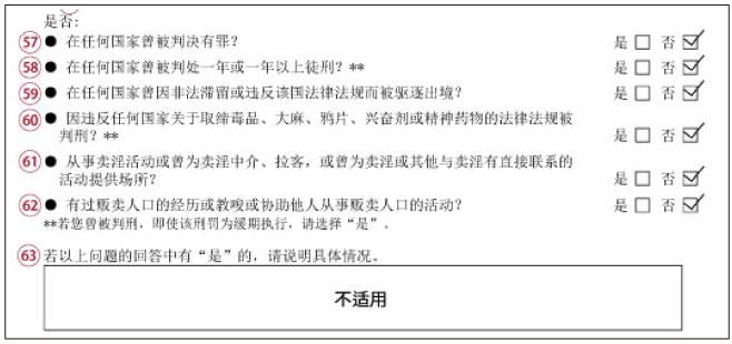 8質問の書き方・記入例(赴日签证申请表)