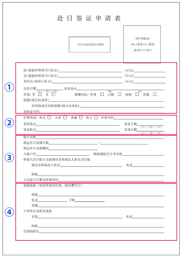 ビザ申請書(査証申請書╱赴日签证申请表)1の番号付き