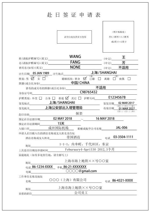 ビザ申請書(査証申請書╱赴日签证申请表)の記入例・サンプル1ページ目