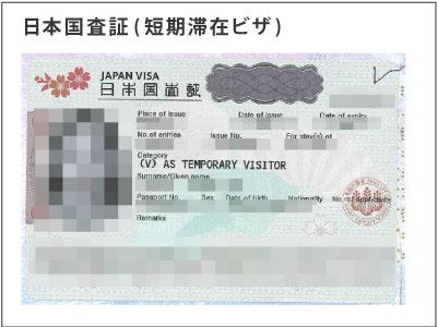 日本国査証(短期滞在ビザ)の見本