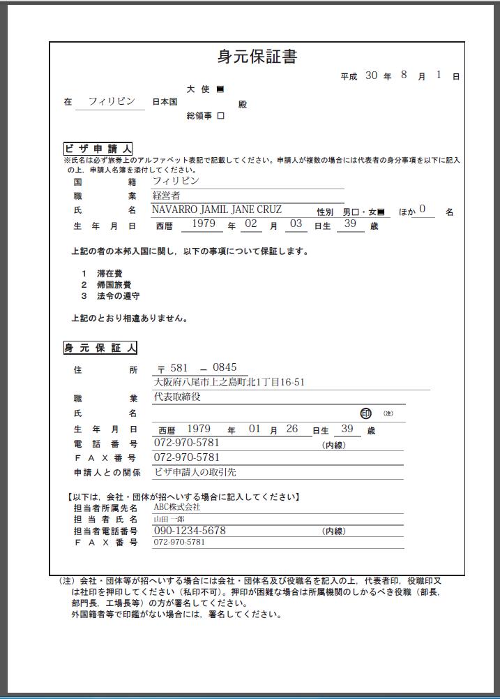 商用の身元保証書見本