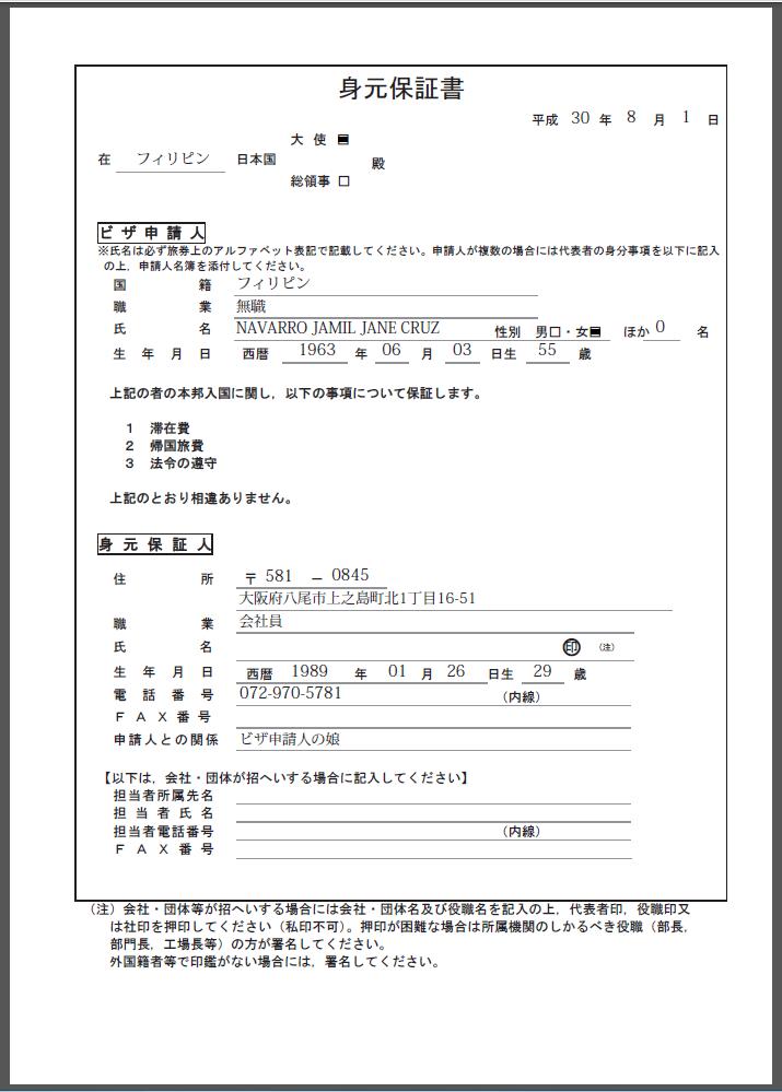 親族訪問の身元保証書見本