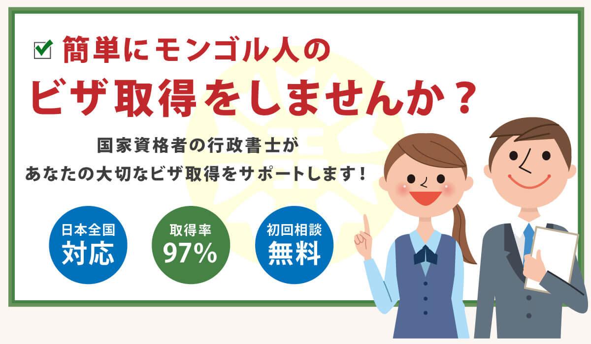 モンゴル人を日本へ呼ぶための短期滞在ビザ申請