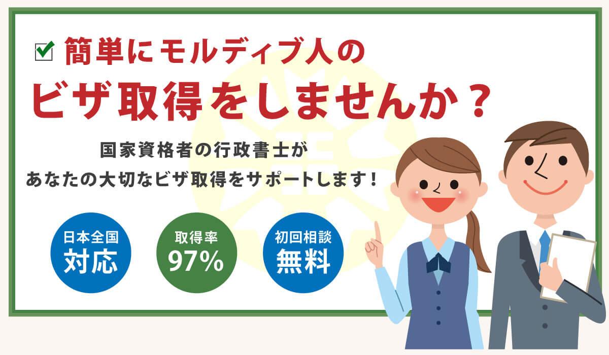 モルディブ人を日本へ呼ぶための短期滞在ビザ申請