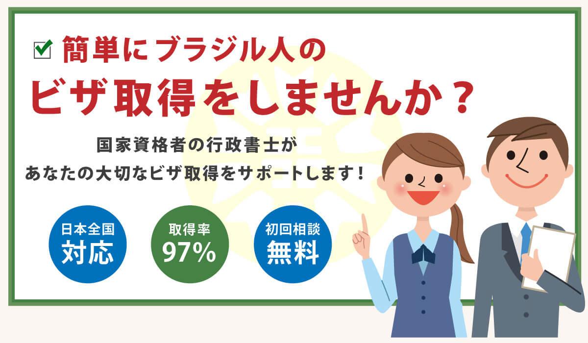 ブラジル人を日本へ呼ぶための短期滞在ビザ申請