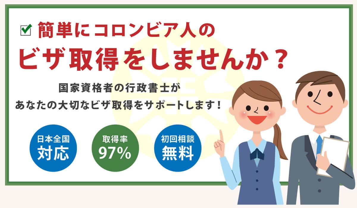 コロンビア人を日本へ呼ぶための短期滞在ビザ申請