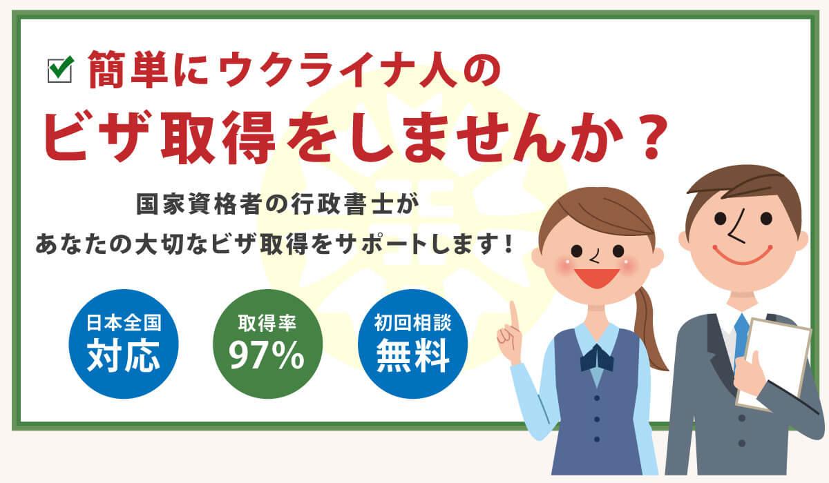 ウクライナ人を日本へ呼ぶための短期滞在ビザ申請