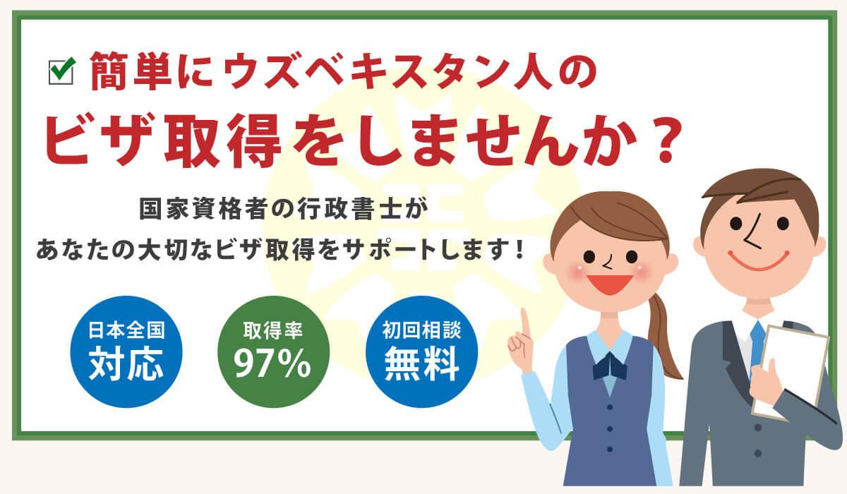 ウズベキスタン人を日本へ呼ぶための短期滞在ビザ申請