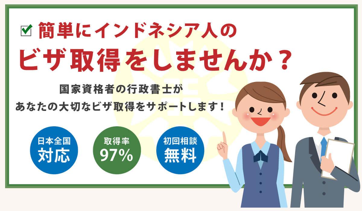 インドネシア人を日本へ呼ぶための短期滞在ビザ申請