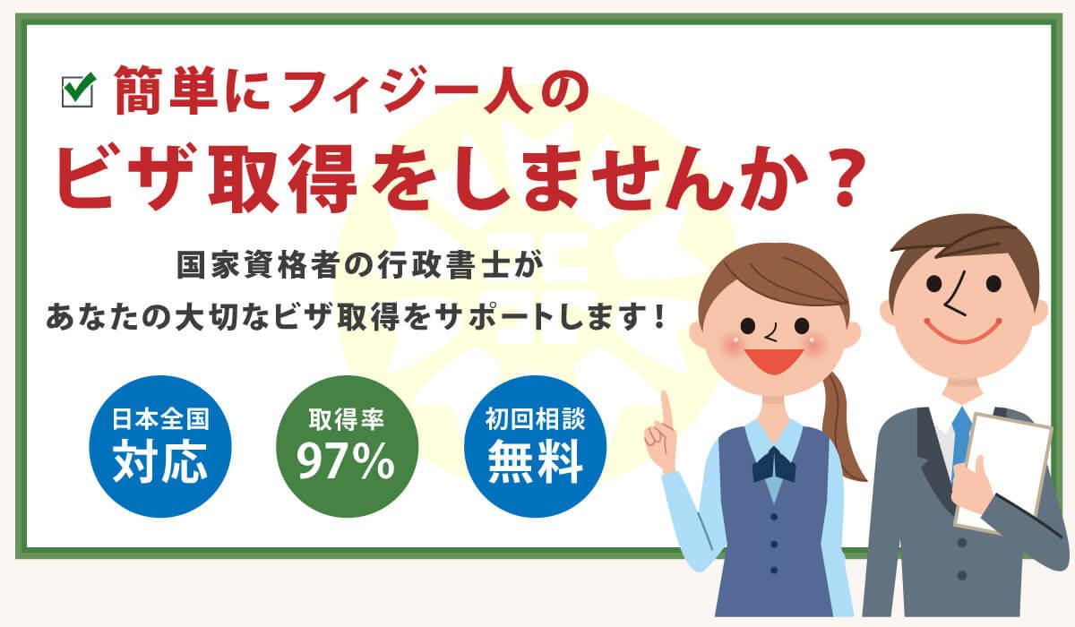 フィジー人を日本へ呼ぶための短期滞在ビザ申請