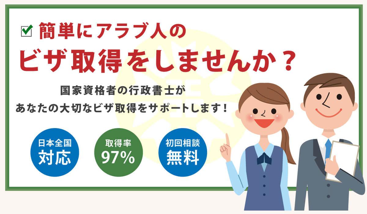 アラブ人を日本へ呼ぶための短期滞在ビザ申請